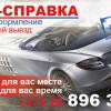 Счет-справки в Могилёве и Витебске от Orbiz.by