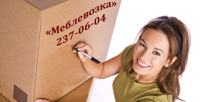 Самая востребованная перевозка мебели по Киеву от компании «Meblevozka.kiev.ua»