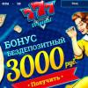 Характерные черты сайта казино 777