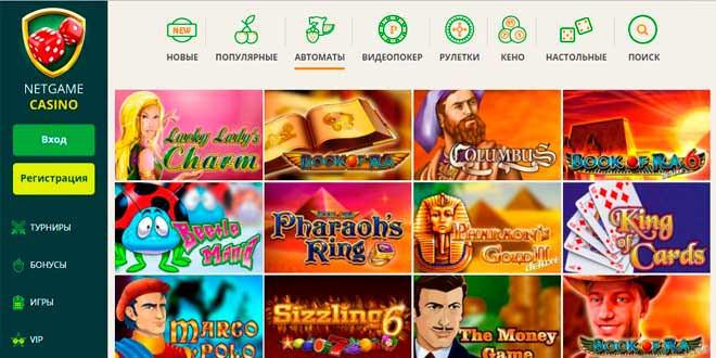 Коллекция азартных развлечений в интернет казино Нетгейм