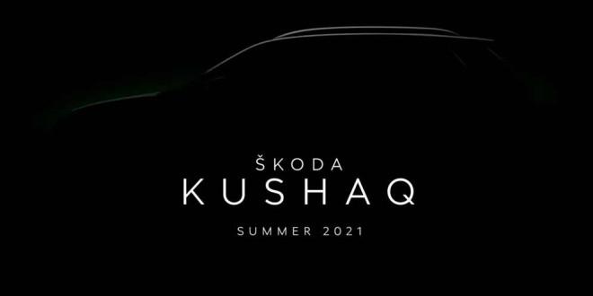 Концепт Skoda Vision IN получил серийное имя Kushaq для Индии