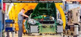 Porsche не откроет завод в Китае. Имидж «Сделано в Германии» дороже