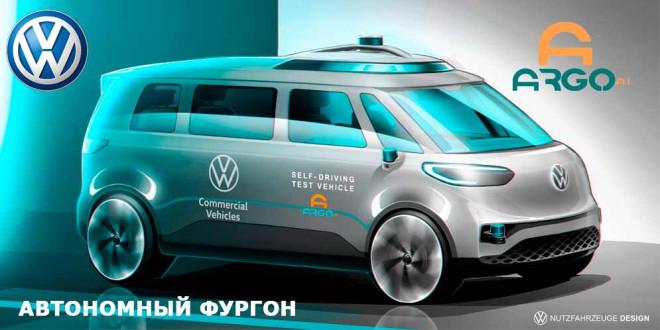 На базе VW ID. Buzz сделают автономный микробус