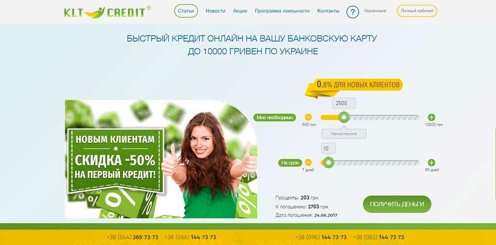 «КЛТ КРЕДИТ» - кредиты онлайн в Украине