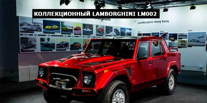 В Гонконге собрана коллекция автомобилей Lamborghini с редким внедорожником LM002