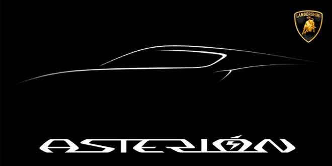 Новый суперкар Lamborghini получил название Asterion