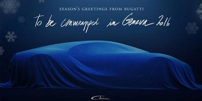 Bugatti Chiron готовится к дебюту в Женеве