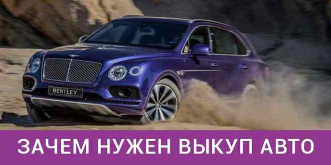 Выкуп авто: быстрый способ продажи автомобиля
