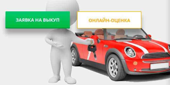 О специфике выкупа автомобилей специализированными компаниями