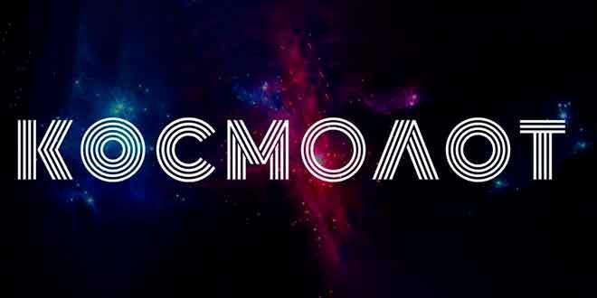 Почему стоит играть онлайн в Космолот на сайте ptclick.com.ua