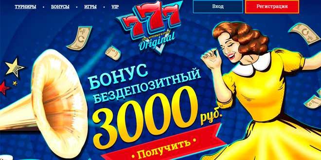Секрет успешности интернет казино 777 Original