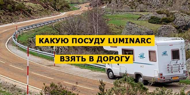 Какую посуду Luminarc можно взять с собой в дорогу?