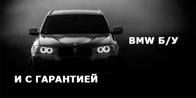 Какие автомобили БМВ б/у с гарантией есть в Украине