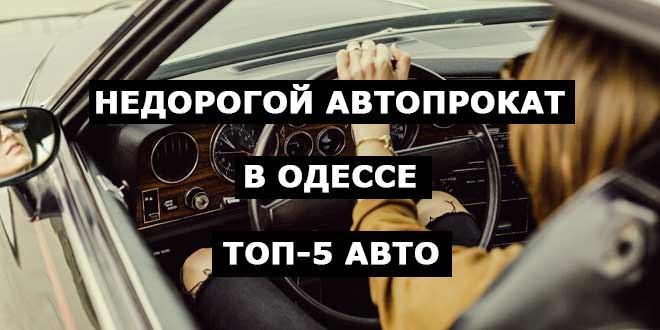 Недорогой автопрокат в Одессе. ТОП-5 вариантов от Rental.ua