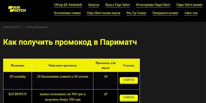Как получить промокод в Париматч 2021 Украина