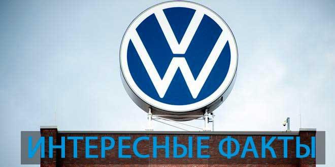 Интересные факты о Volkswagen